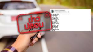 ข่าวปลอม! กดรีโมทรถใส่โทรศัพท์ เพื่อปลดล็อครถระยะไกล