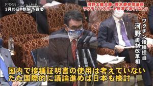 """ญี่ปุ่นจะออก """"วัคซีนพาสปอร์ต"""" เปิดทางเดินทางปลอดโควิด"""