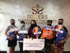 """บ้านปู ร่วมโครงการ """"เทยชนะ"""" มอบถุงยังชีพแก่กลุ่ม LGBTQ+ บรรเทาผลกระทบจากโควิด-19"""