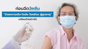 ป่วยเรื้อรัง ความดัน-ไขมันสูง โรคอ้วน ผู้สูงอายุ เตรียมตัวอย่างไร เมื่อคนไทยต้องฉีดวัคซีนป้องกันโรค