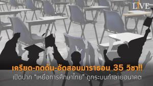 """เครียด-กดดัน-อัดสอบมาราธอน 35 วิชา!! เปิดปาก """"เหยื่อการศึกษาไทย"""" ถูกระบบทำลายอนาคต"""