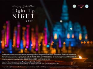 """สัมผัสสีสันแห่งวัฒนธรรม """"Amazing Sukhothai Light Up Night 2021"""" วันที่ 26 – 28 มี.ค.นี้"""