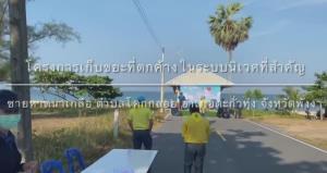 กิจกรรมดีดี รอน้องเต่า! ชุมชนท่านุ่นช่วยกันเก็บขยะชายหาดนาเกลือ (ชมคลิป)