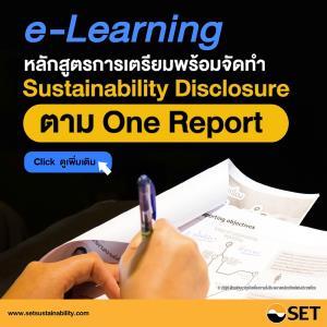 เปิดแล้ว!! E-LEARNING หลักสูตรการเตรียมพร้อมจัดทำ SUSTAINABILITY DISCLOSURE ตาม ONE REPORT