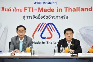 คลังจับมือ ส.อ.ท.ดันโครงการ Made in Thailand