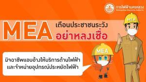 MEA เตือนประชาชนระวัง อย่าหลงเชื่อมิจฉาชีพแอบอ้างให้บริการด้านไฟฟ้าและจำหน่ายอุปกรณ์ประหยัดไฟฟ้า