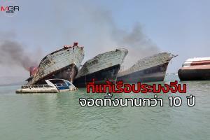 เปิดที่มาเรือประมงเบ็ดราวทูน่าจีนถูกไฟไหม้เสียหาย 5 ลำ