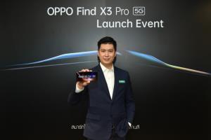 OPPO วาดภาพเป็นหนึ่งในแบรนด์แฟลกชิปที่ผู้บริโภคเลือก ส่ง Find X3 Pro 5G ชิงแชร์กลุ่มบน