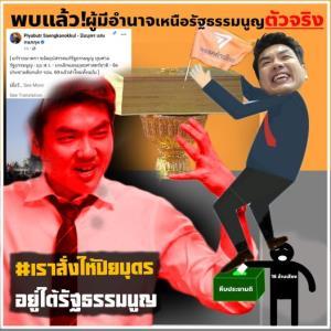 """ภาพ จากเฟซบุ๊ก Suphanat Aphinyan ของ ดร.ศุภณัฐ อภิญญาณ หรือ """"ดร.นิว"""""""