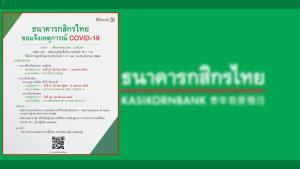 กสิกรไทย สาขาเซ็นทรัลพลาซา เวสต์เกต ประกาศปิดชั่วคราว พบพนักงาน 1 ราย ติดเชื้อโรคโควิด-19
