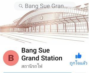 """รฟท.เปิดเพจ """"Bang Sue Grand Station"""" เช็กอัปเดตข้อมูล """"สถานีกลางบางซื่อ-รถไฟสีแดง"""""""