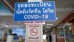 ฉีดเพื่อชาติ : เมื่อต้องฉีดวัคซีนโควิด-19 ครั้งแรก