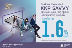 เกียรตินาคินภัทรรุกเงินฝากออนไลน์ เปิดตัว KKP Savvy ชูดอกเบี้ยสูง 1.6%