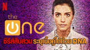 """Review : แบบนี้ก็ได้? """"The One"""" ระบุเนื้อคู่ได้ด้วยดีเอ็นเอ! ซีรีส์สืบสวนไซไฟจาก Netflix"""