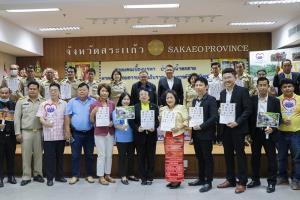 รัฐ-เอกชนสระแก้วร่วมลงนามโครงการ We Welcome To Sakaeo