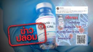 ข่าวปลอม! เปิดจองวัคซีนโควิด-19 ล็อตพิเศษ VIP