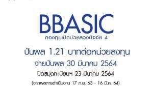 BBASIC เตรียมจ่ายเงินปันผล 1.21 บาทต่อหน่วย