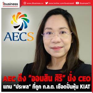 "AEC ปรับโครงสร้างทุน ดึง ""ออมสิน ศิริ"" นั่ง CEO แทน ""ประพล"" ที่ถูก ก.ล.ต.เชือดปั่นหุ้น KIAT"