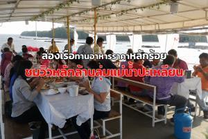 ชวนล่องเรือทานอาหารสดๆ จากทะเล-กระชังในราคาหลักร้อย ชมวิวหลักล้านลุ่มแม่น้ำปะเหลียน