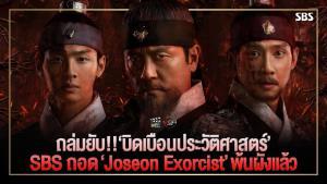 ถล่มยับ!! บิดเบือนประวัติศาสตร์ SBS ถอดซีรีส์ Joseon Exorcist พ้นผังแล้ว
