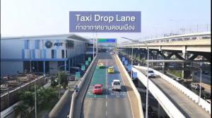 """ดอนเมืองเร่งทำ """"Taxi Drop Lane"""" เสร็จ ธ.ค.นี้ กันเลนแท็กซี่ 2 ช่อง แก้รถติดหน้าอาคารผู้โดยสาร"""