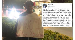 """""""บอล ชนินทร์"""" โต้หนีไปต่างประเทศ โชว์ภาพยันอยู่ไทย"""