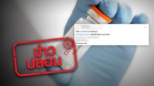 ข่าวปลอม! วัคซีนโควิด-19 ทำมาจากไขมันหมู