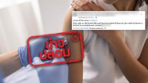 ข่าวปลอม! 11 โรงพยาบาล เปิดบริการฉีดวัคซีนโควิด-19 ให้ประชาชน ฟรี