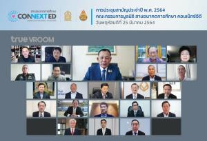 """ก้าวต่อไปสู่การพัฒนาที่มั่นคงและยั่งยืน...""""มูลนิธิสานอนาคตการศึกษา คอนเน็กซ์อีดี"""" จัดการประชุมสามัญ ประจำปี 2564 เดินหน้าสร้างวัฒนธรรมการมีส่วนร่วม ขับเคลื่อนการศึกษาไทย"""