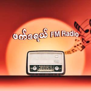 เปิดสถานีวิทยุต้านรัฐประหารในย่างกุ้ง เป็นช่องสื่อสารของ GenZ แทนอินเทอร์เน็ต