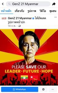 ภาพหน้าปกของเพจ GenZ 21 Myanmar เมื่อวันแรกที่เปิดตัว