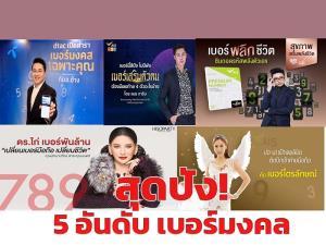 5 อันดับ หมอดูเปลี่ยนเบอร์ ที่ปังสุดในประเทศไทย