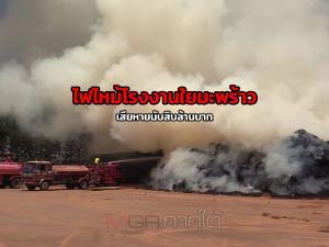 ระทึก! เกิดเหตุเพลิงไหม้โรงงานใยมะพร้าววอดเสียหายนับ 10 ล้านที่นครศรีธรรมราช