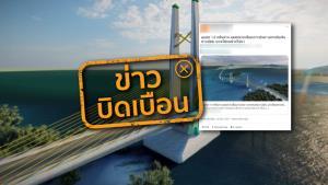 ข่าวบิดเบือน! ทช. ใช้งบประมาณ 1.6 หมื่นล้าน สร้างสะพานเชื่อมเกาะลันตา
