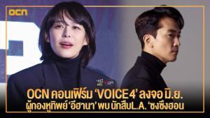 """OCN คอนเฟิร์ม """"Voice 4"""" ลงจอ มิ.ย. นี้ """"อีฮานา"""" ประชัน """"ซงซึงฮอน"""""""