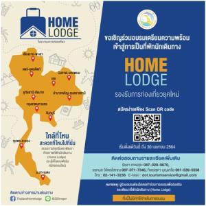 """กทท.เดินหน้าจัดอบรม """"Home Lodge Road Trip"""" ส่งเสริมและพัฒนาที่พักนักเดินทางโฮมลอดจ์ 5 ภูมิภาคทั่วไทย"""