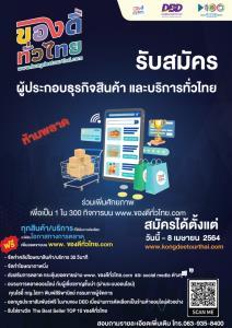 กรมพัฒนาธุรกิจการค้า เปิดรับผู้ประกอบการ ร่วมเป็นหนึ่งใน 300 กิจการ บนเว็บไซต์ของดีทั่วไทย