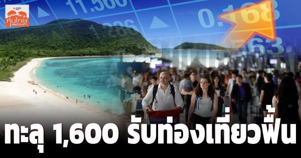 ทะลุ 1,600 รับท่องเที่ยวฟื้น / สุนันท์ ศรีจันทรา