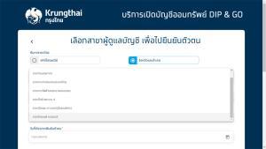 Ibusiness review : กรุงไทย DIP & GO เปิดบัญชีผ่านเว็บ ประหยัดเวลาที่สาขา