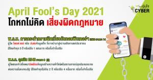AIS อุ่นใจ Cyber เตือนคนไทยเช็กข้อมูลก่อนแชร์ในวัน April Fools' Day