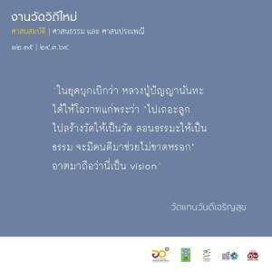 'งานวัดวิถีใหม่' สัมมนาแลกเปลี่ยนเรียนรู้ขยายผลให้สังคมไทย  (Some New Way of Wat's Work)