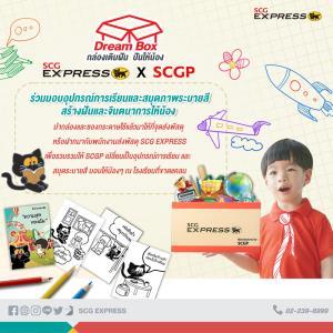 """SCG Express ร่วมกับ SCGP เปิดโครงการ """"Dream Box"""" กล่องเติมฝัน ปันให้น้อง"""