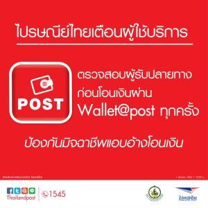 ไปรษณีย์ไทยเตือนผู้ใช้บริการ ระวังมิจฉาชีพแอบอ้างโอนเงินผ่าน Wallet@POST
