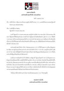"""องค์กรต่อต้านคอร์รัปชันร่อนจดหมายเปิดผนึกถึง """"ศักดิ์สยาม"""" ค้านสร้างเทอร์มินัลด้านเหนือ แนะตาม ป.ป.ช.เสนอ"""