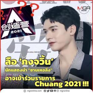 'กงจวิ้น' นักแสดงนำจาก 'ซานเหอลิ่ง' กับข่าวลือ 'แขกรับเชิญในChuang 2021!!!!!!!'