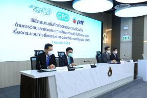 ปตท.จับมือ สวทช.-อภ.วิจัยพัฒนาวัตถุดิบยา ลดพึ่งพานำเข้า-ส่งเสริมสุขภาพคนไทย