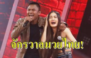 """จักวาลมวยไทย! """"บัวขาว"""" เซอร์ไพรส์ """"กระแต อาร์สยาม"""" (คลิป)"""