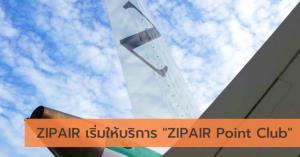 ZIPAIR เริ่มให้บริการสะสมพ้อยต์สมาชิก ZIPAIR Point Club ใช้ JAL Mileage แลกพ้อยต์ซื้อตั๋ว ZIPAIR ได้