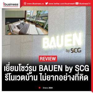 Ibusiness review : เยี่ยมโชว์รูม BAUEN by SCG รีโนเวตบ้าน ไม่ยากอย่างที่คิด