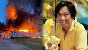 """ประมวลภาพ """"บ้านมินเนียนเอ"""" ที่ถูกไฟไหม้ เจ้าของบ้านจุดยืนชัด ต่อต้านพวกล้มสถาบันฯ"""